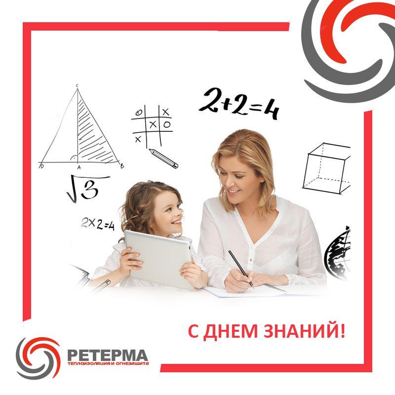 Поздравляем всех родителей с 1 сентября
