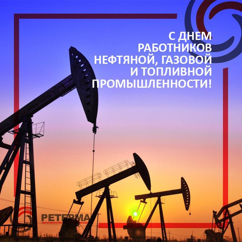 C праздником — днем работников нефтяной, газовой и топливной промышленности