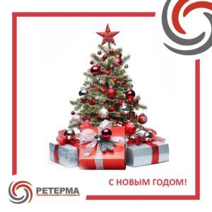 Поздравляем Вас с наступающим Новым 2019 годом и Рождеством!