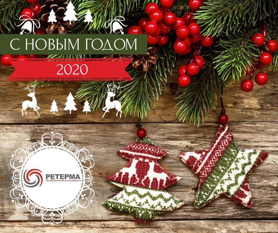 Поздравляем с Новым Годом! Пусть 2020 год подарит массу возможностей и красивых идей, счастливых случаев и добрых мгновений!