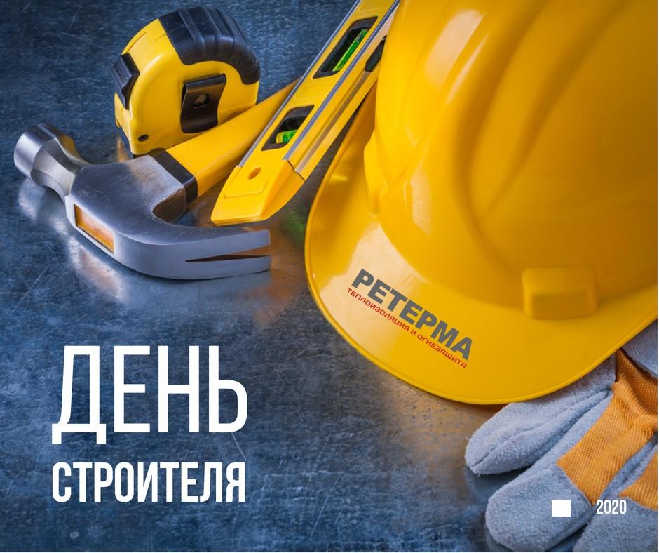 Дорогие строители! Поздравляем вас с профессиональным праздником! Желаем вам здоровья, счастья, благополучия в семьях, интересных проектов и надежных партнеров!
