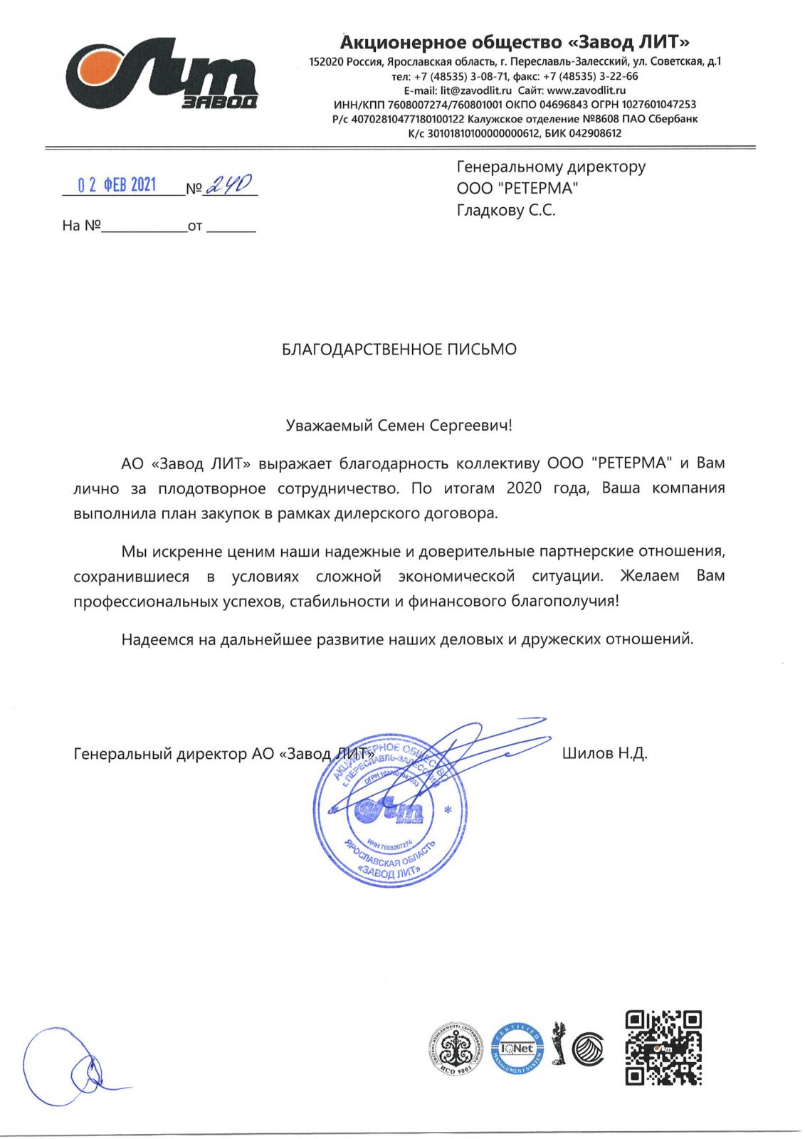 БЛАГОДАРСТВЕННОЕ ПИСЬМО АО «Завод ЛИТ»
